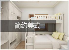 90平米三室一厅美式风格儿童房装修效果图