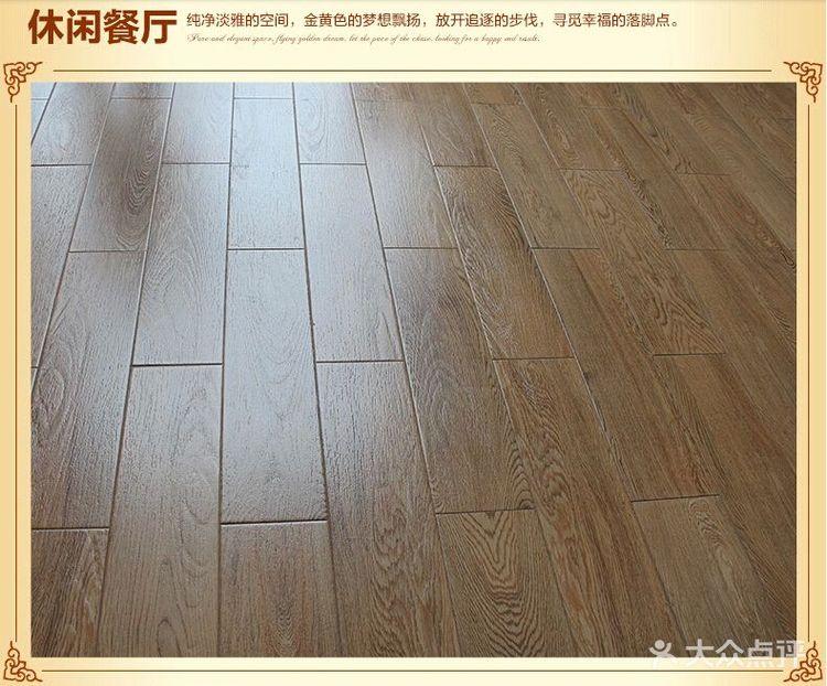 如果是喜欢木地板的纹理,可以考虑仿木地板的瓷砖.