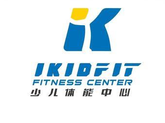 IKIDFIT爱酷少儿体能中心
