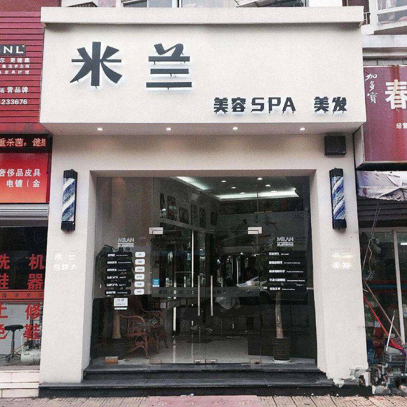 【米兰美容美发】上海连锁大全,点击查看全部1家分店