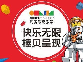 棒棒贝贝乐高科技中心(龙光商业广场店)