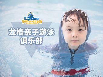龙格亲子游泳俱乐部(诸暨中心店)
