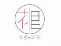 花里·3F店钻石山店