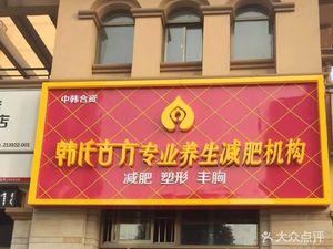 韩氏古方专业养生减肥机构