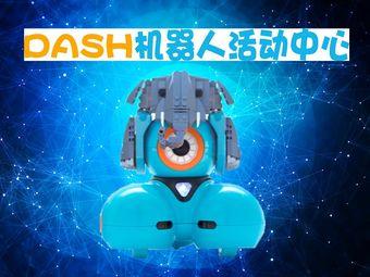 DASH机器人活动中心(南坪店)