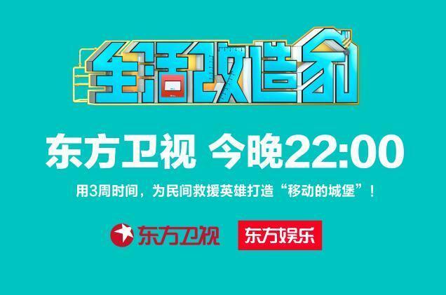 """《生活改造家》远赴青岛 为救援队打造""""移动的城堡"""""""