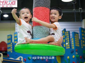 全优加早教中心(龙华上塘分校)