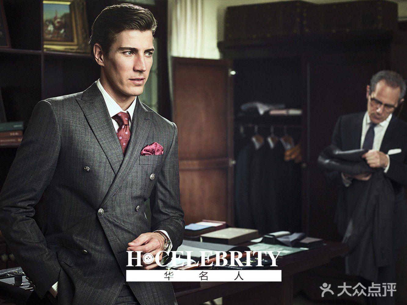 华名人定制西服男士礼服西装定做的图片