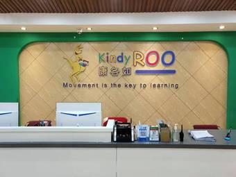 KindyROO国际早教(环翠中心)
