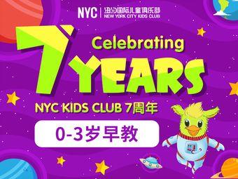纽约国际儿童俱乐部(新光汇中心店)