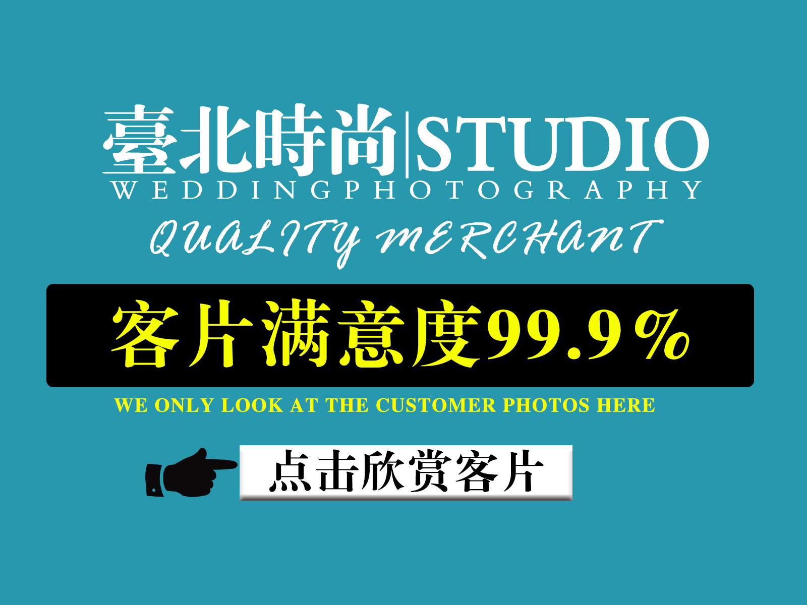 台北时尚婚纱摄影(肥西店)