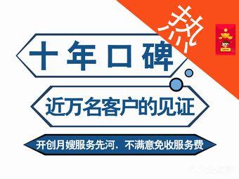 舒月母婴月嫂机构(浦东龙阳路店)