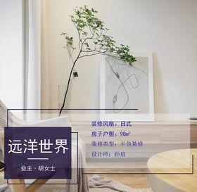 90平米三室兩廳日式風格客廳裝修效果圖