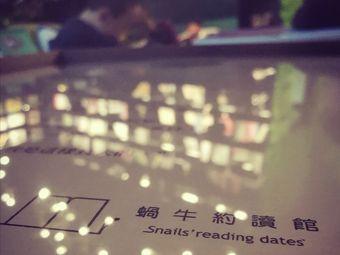 蜗牛阅读绘本馆