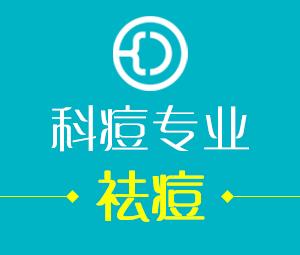 科痘专业祛痘全国连锁机构(沈阳店)