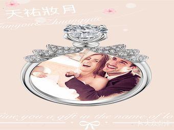天祐妝月Tianyou&Zhuangyue钻石婚戒珠宝