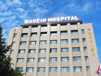美德因妇儿医院