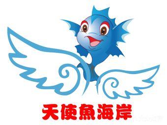 天使鱼儿童乐园(国权奥特莱斯店)