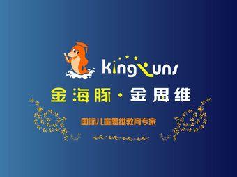 金海豚金思维(万象天成购物中心店)