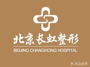 长虹整形美容医院