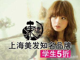 东瀛国际造型(中山公园小马路商场店)