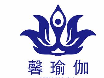 馨瑜伽形体私人订制会所