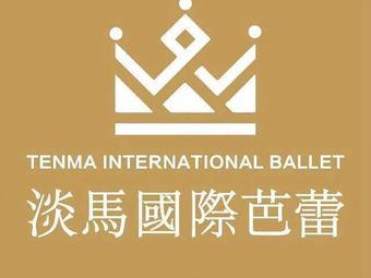 淡马国际芭蕾(北固湾店)