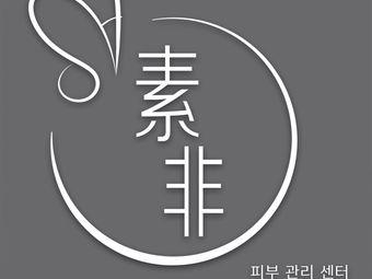 S&F素非皮肤管理中心(燕郊店)