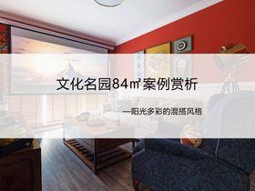 80平米三室一廳混搭風格客廳裝修效果圖