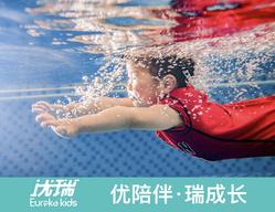 优瑞国际亲子游泳(建国门中心)