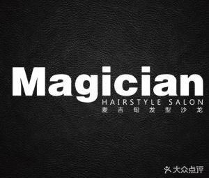 magician麦吉旬发型沙龙