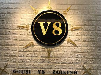 V8造型(旺城广场店)