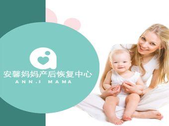 安馨妈妈产后恢复中心(惠阳总店)