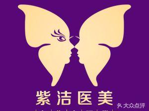 紫洁医疗美容