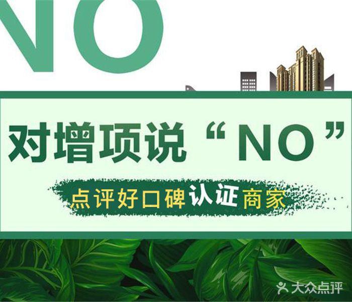 山茶花装饰图片-北京装修设计-大众点评网图片