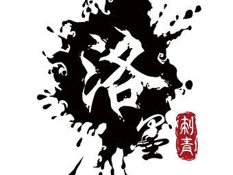 洛墨刺青(王府井店)