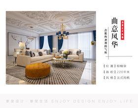 20万以上140平米三室三厅法式风格客厅欣赏图