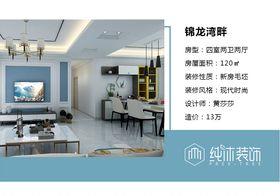 10-15萬120平米四室兩廳現代簡約風格客廳圖片