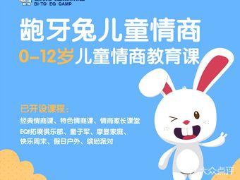龅牙兔儿童情商乐园(中山公园店)