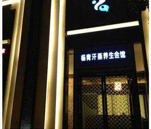 杨青汗蒸养生会所