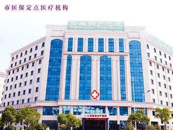 义乌商城妇产医院
