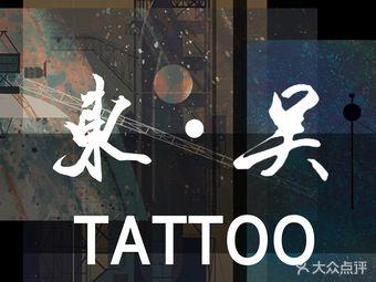 东吴·TATTOO纹身