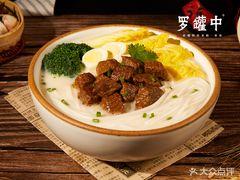 罗罐中米粉(西宸广场店)的传世骨汤牛肉米粉