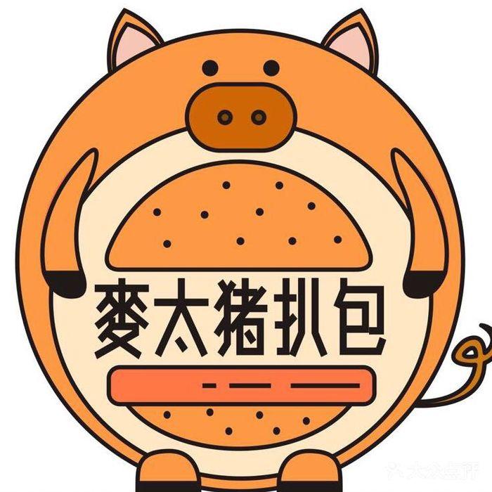 麦太猪扒包图片-北京小吃面食-大众点评网