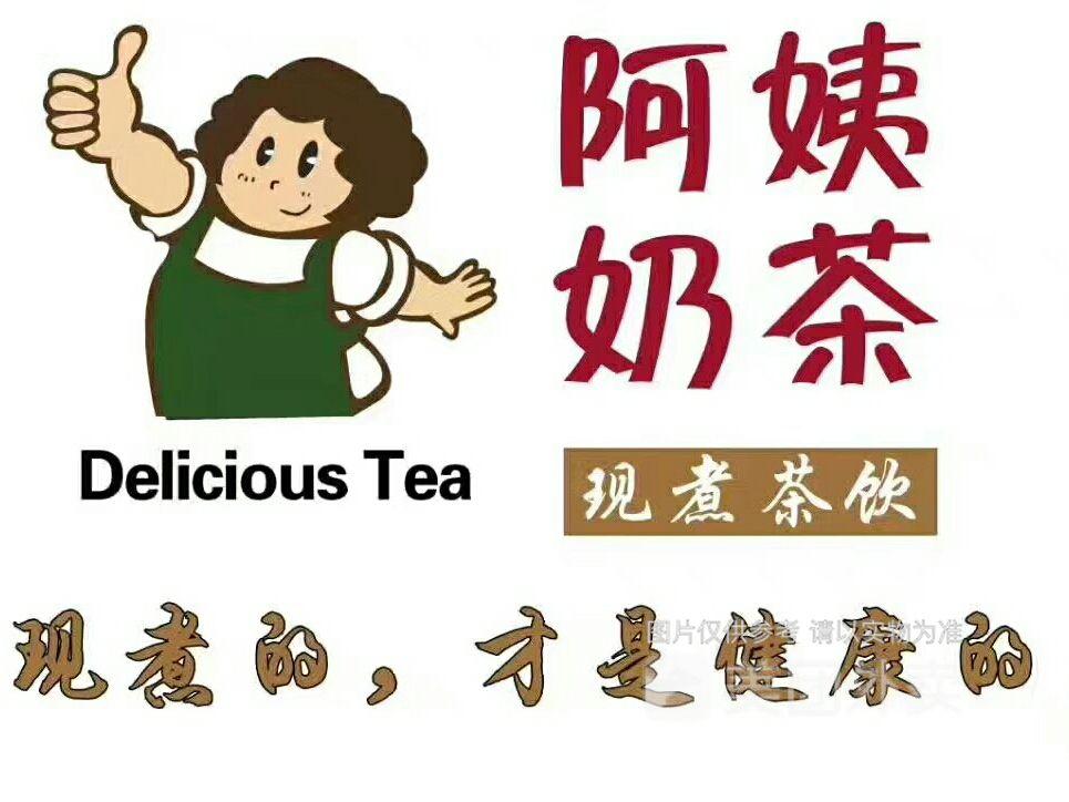 奶茶图片图片素材