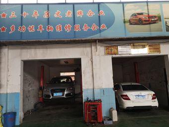 悦达汽车修理厂
