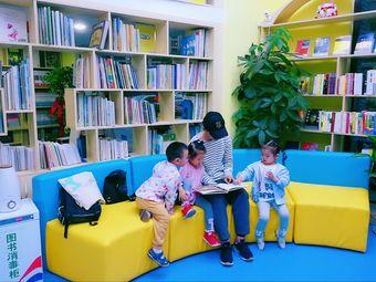 知阅中英文儿童阅读成长中心(江西九江店)