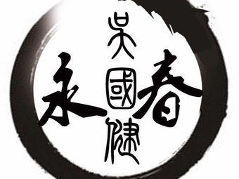 吴国健永春拳馆