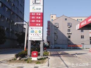 中国石化南麻加油站