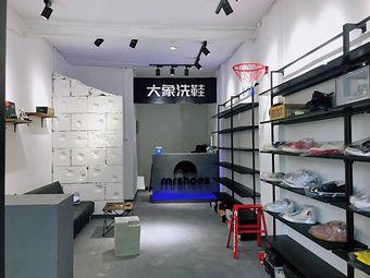 mrshoes大象洗鞋(台北路店)